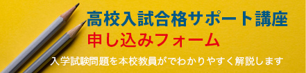 高校入試合格サポート講座WEB解説