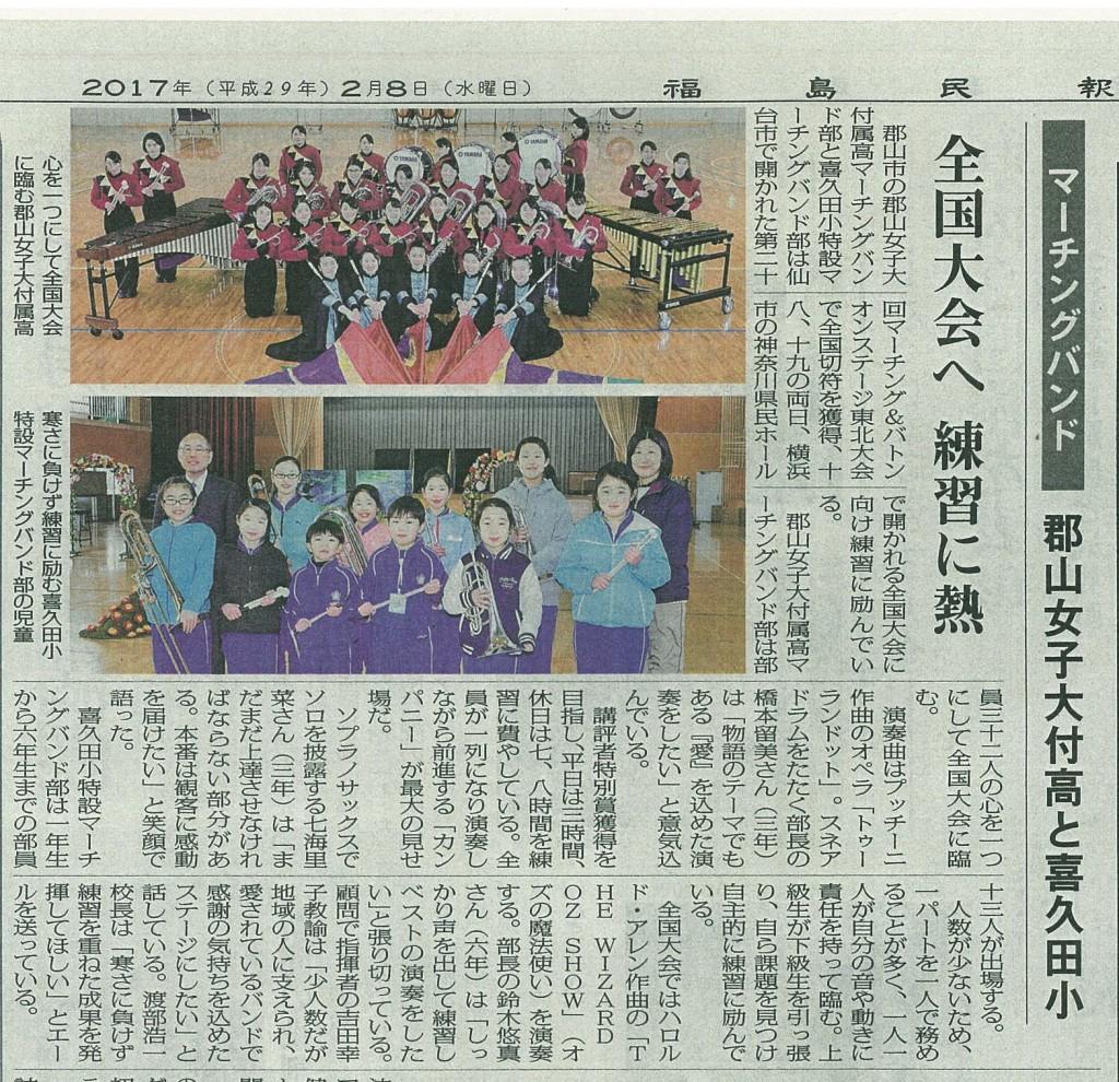 マーチングバンド部 平成29年2月8日 福島民報社版